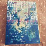 【読書日記】猫と幽霊と日曜日の革命/河野裕