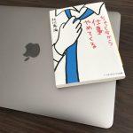 仕事に疲れた時に読みたい1冊〜ちょっと今から仕事やめてくる/北川恵海