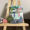 【読書日記】本所おけら長屋(八)/畠山健二