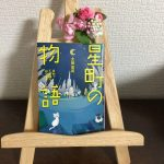 【読書日記】星町の物語/太田忠司