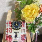 【読書日記】星空博物館/太田忠司