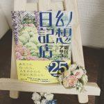 【読書日記】幻想日記店/堀川アサコ【オススメ本】