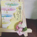 【読書日記】風呂ソムリエ/青木祐子