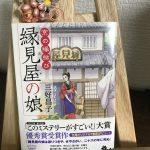 【読書日記】京の縁結び・縁見屋の娘/三好昌子