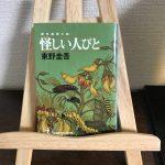 【読書日記】怪しい人びと/東野圭吾