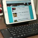 【レビュー】iPad mini4用にBluetoothキーボードを購入