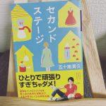 【読書日記】セカンドステージ/五十嵐貴久