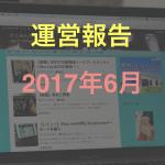 【運営報告】2017年6月 PVが前月比2.5倍に