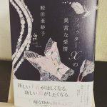 【読書日記】フィッターXの異常な愛情/蛭田亜紗子