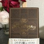 【読書日記】風と共にゆとりぬ/朝井リョウ