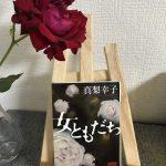 【読書日記】女ともだち/真梨幸子