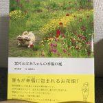【読書日記】紫竹おばあちゃんの幸福の庭/紫竹昭葉【写真集】
