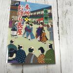 【読書日記】本所おけら長屋9/畠山健二