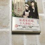 【読書日記】オークブリッジ邸の笑わない貴婦人・新人メイドと秘密の写真/太田紫織