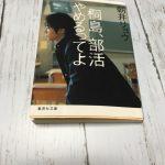 【読書日記】桐島、部活やめるってよ/朝井リョウ