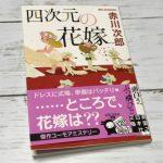 【読書日記】四次元の花嫁/赤川次郎