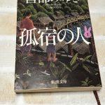 【読書日記】孤宿の人(上)/宮部みゆき