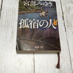 【読書日記】孤宿の人(下)/宮部みゆき