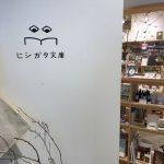 【札幌の町の本屋さん】ヒシガタ文庫に行ってきました。
