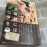 【読書日記】木曜日にはココアを/青山美智子