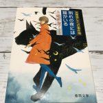 【読書日記】別れの夜には猫がいる_泥棒猫ヒナコの事件簿/永嶋恵美