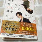 【読書日記】妻を殺してもバレない確率/桜川ヒロ