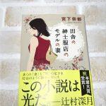 【読書日記】田舎の紳士服店のモデルの妻/宮下奈都