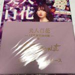 【雑誌付録】美人百花12月号は冬に最適!