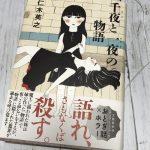 【読書日記】千夜と一夜の物語/仁木英之