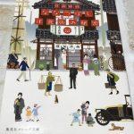 【読書日記】ななつぼし洋食店の秘密/日高砂羽