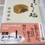 【読書日記】まるまるの毬/西條奈加