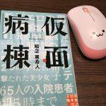 【読書日記】仮面病棟/知念実希人