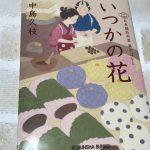 【読書日記】いつかの花(日本橋牡丹堂 菓子ばなし)/中島久枝
