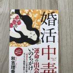 【読書日記】婚活中毒/秋吉理香子