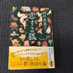 【読書日記】恋する狐/折口真喜子