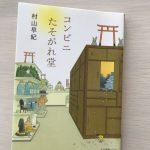 【読書日記】コンビニたそがれ堂/村山早紀