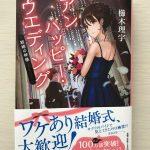 【読書日記】アンハッピー・ウエディング 結婚の神様/櫛木理宇