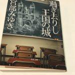 【読書日記】過ぎ去りし王国の城/宮部みゆき