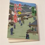 【読書日記】本所おけら長屋11/畠山健二