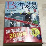 【読書日記】Bの戦場5/ゆきた志旗