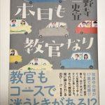 【読書日記】本日も教官なり/小野寺史宜