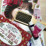 【雑誌付録】美的12月号のブラシがイイ!