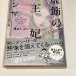 【読書日記】虚飾の王妃エンマ/榛名しおり