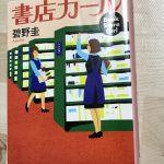 【読書日記】書店ガール/碧野圭