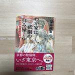 【読書日記】わが家は祇園の拝み屋さん9/望月麻衣