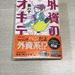 【読書日記】外資のオキテ/泉ハナ