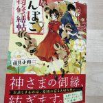 【読書日記】京都ぽんぽこ着物修繕帖/道具小路