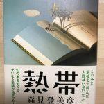 【読書日記】熱帯/森見登美彦