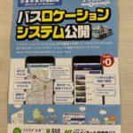 札幌市民に朗報!バスロケーションシステム爆誕!