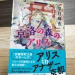【読書日記】京洛の森のアリス/望月麻衣